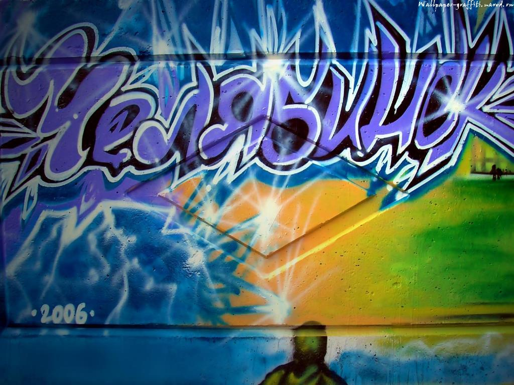 граффити фотообои: